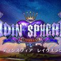 Odin Sphere: Leifthrasir HD Remake heading to you in 2016