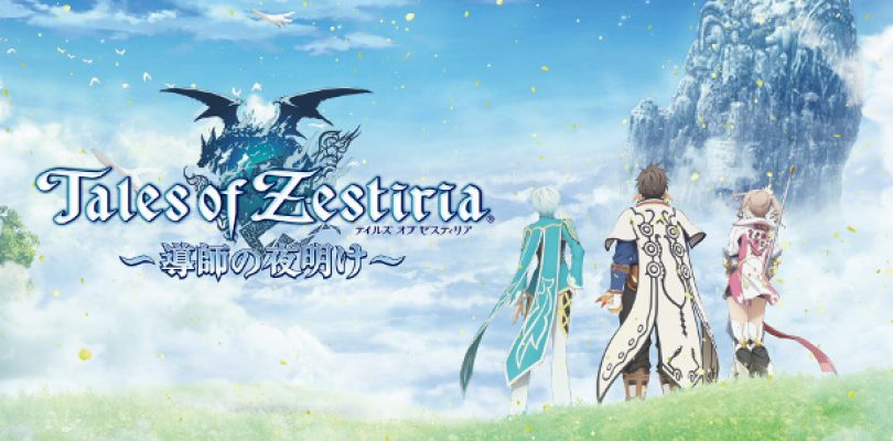 Video: Tales of Zestiria 15 minutes of Gameplay